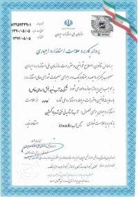 oxab-iran-standard-certificate