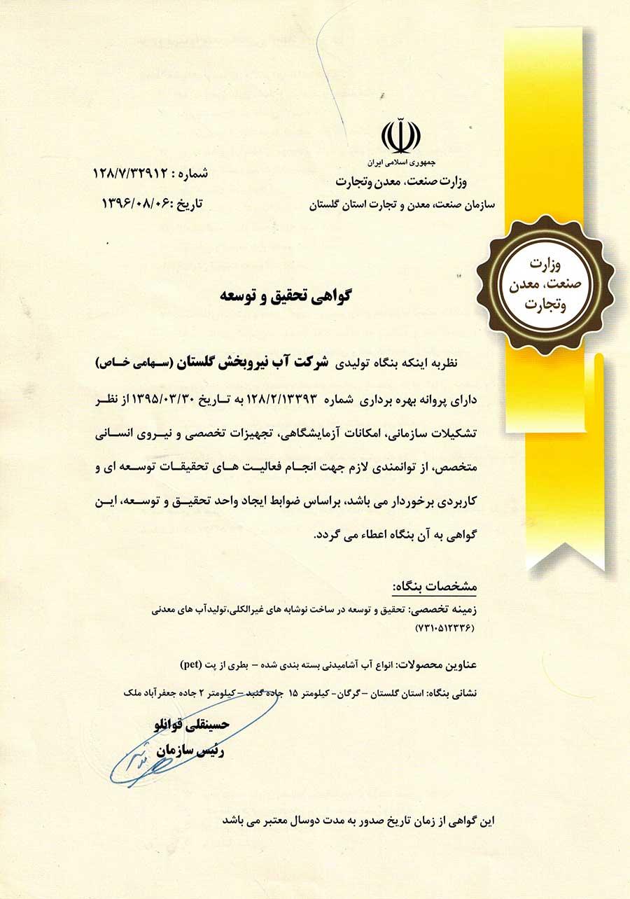 oxab-r&d-certificate