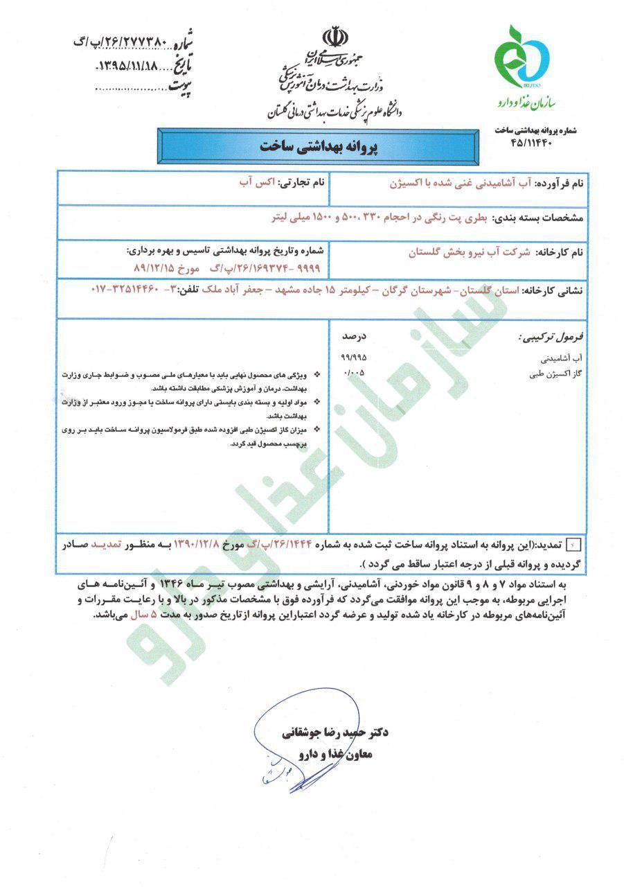 oxab-sanitary-certificate