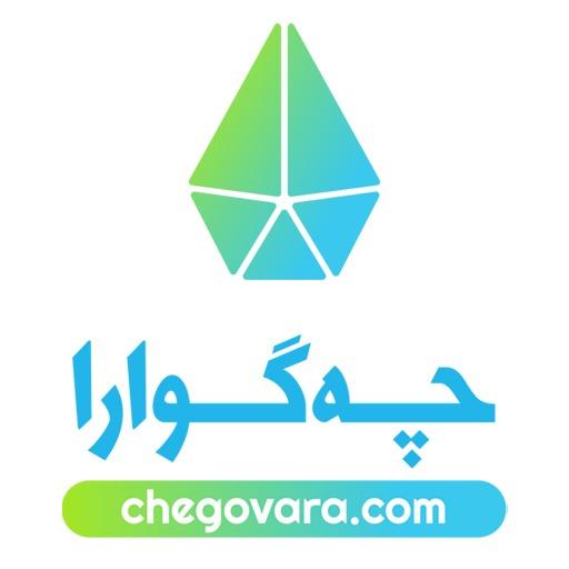 logo-chegovara