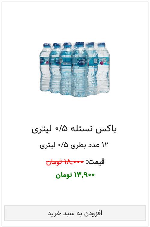آب معدنی نستله کوچک