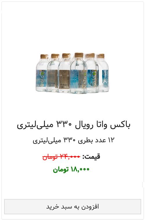 آب معدنی واتا رویال گلد طلایی