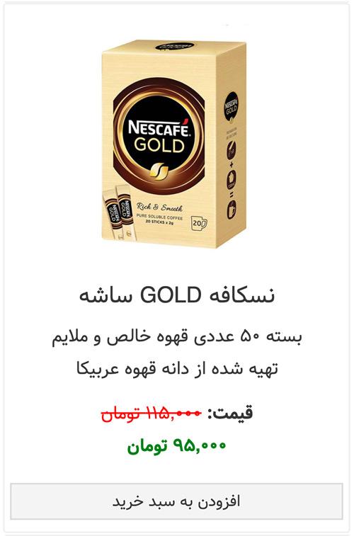 قهوه-فوری-نسکافه-گلد-gold
