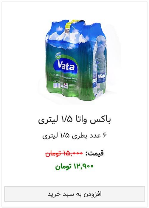 آب معدنی واتا