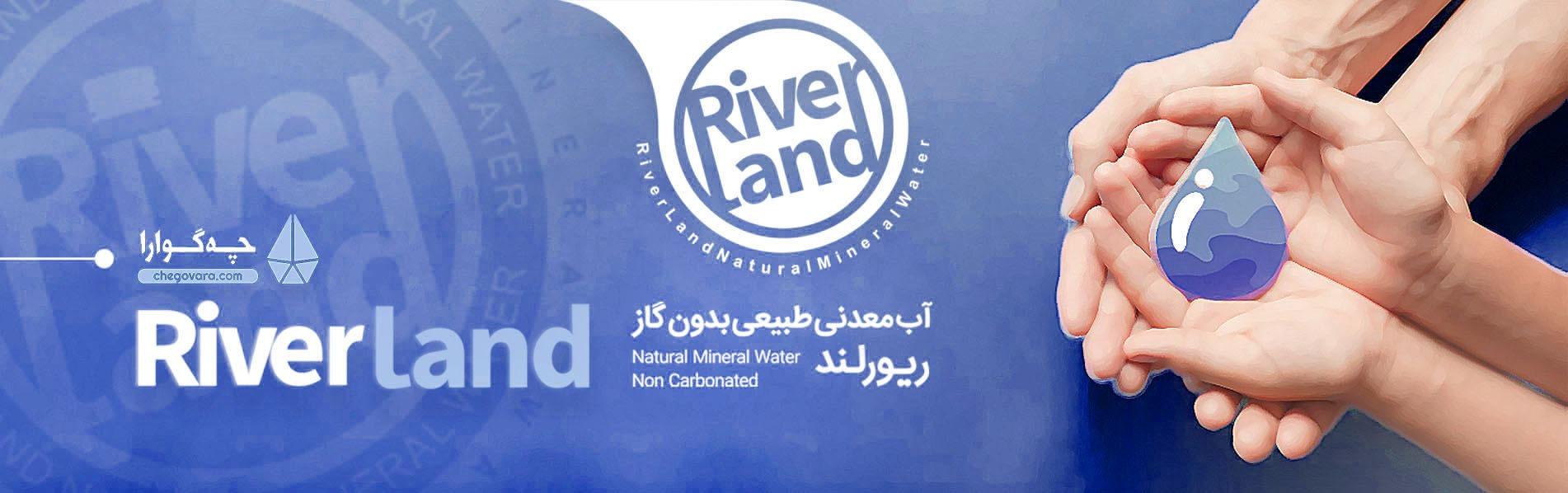 آب معدنی ریورلند
